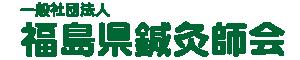 一般社団法人 福島県鍼灸師会